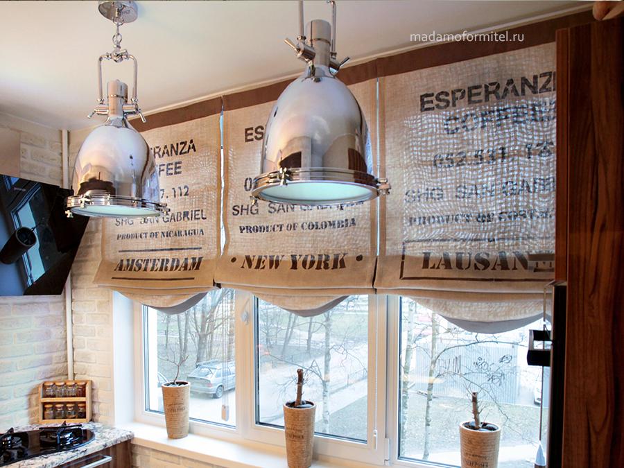 Римские шторы из кофейных мешков, римские шторы, шторы от Мадам Оформитель, шторы с кантом, пошив штор в Санкт-Петербурге, пошив штор Спб, роспись по ткани, шторы по трафарету, Римские шторы из кофейных мешков, римские шторы, шторы на кухне, шторы из льна