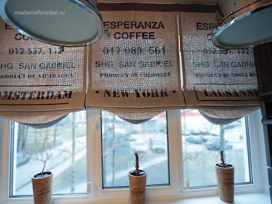 римские шторы, шторы от Мадам Оформитель, шторы с кантом, пошив штор в Санкт-Петербурге, пошив штор Спб, роспись по ткани, шторы по трафарету,  Римские шторы из кофейных мешков, римские шторы, шторы на кухне, шторы из льна