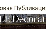 Публикация на сайте журнала Elle Decoration